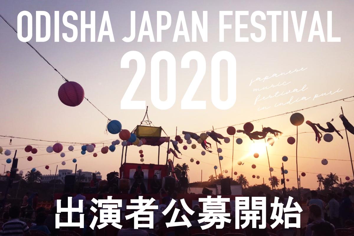 ODISHA JAPAN FESTIVAL