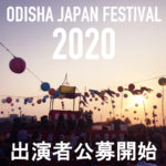 odishajapanafestival2020