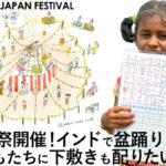odishajapanfestival